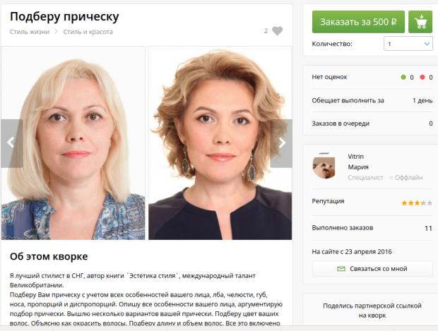 kwork-podbor-pricheski