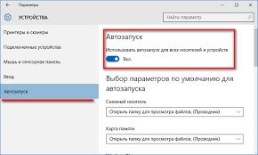 Как отключить автозапуск для устройств в Windows 10