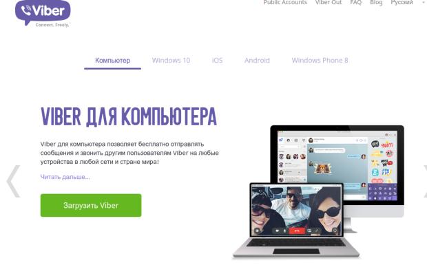viber-messenger-dlya-zvonkov-s-computera