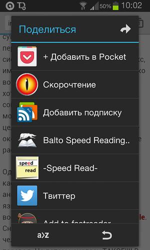 Поделиться в Android