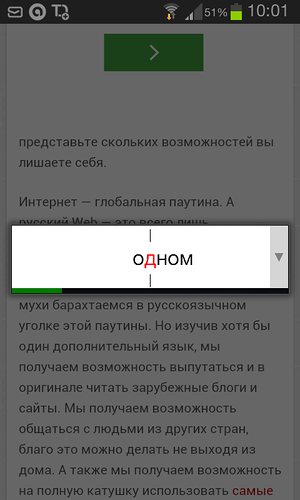 A Fast reader для Android