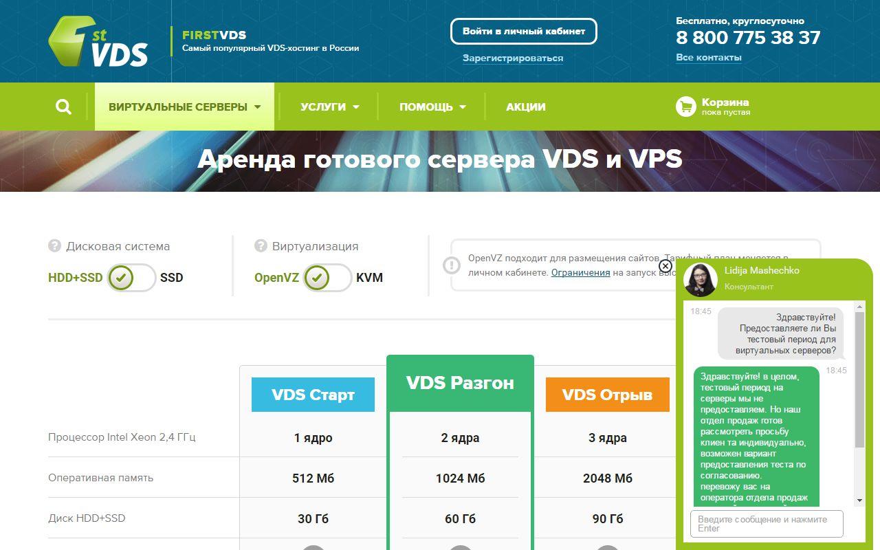 Виртуальные серверы vps vds vps vds создание сайтов для таких отелей как